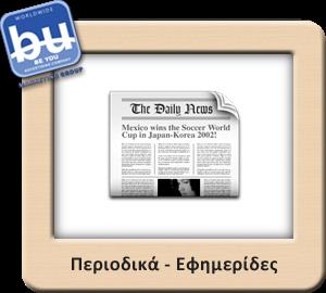 Περιοδικά - Εφημερίδες