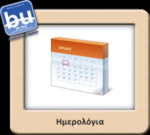 Ημερολόγια