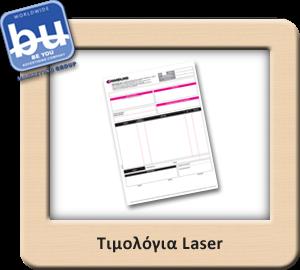 Τιμολόγια για Laser Εκτυπωτές