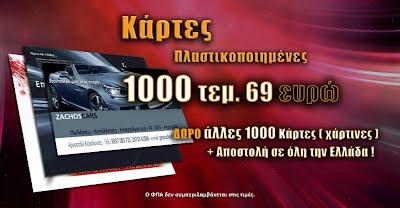 www.BUadv.gr | Διαφημιστικά Έντυπα, Φυλλάδια, Κάρτες, Μαγνητάκια, Μπλουζάκια, Ιστοσελίδες, Αφίσες, Επιστολόχαρτα, Ετικέτες, Κάρτες, Ημερολόγια, Μενού, Προσκλήσεις, Σουβέρ, Σουπλά, Τιμολόγια, Φάκελοι, Λογότυπα